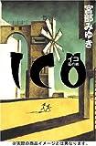 """宮部みゆき """"ICO 霧の城"""""""