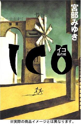 ICO -霧の城-