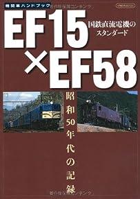 EF15×EF58 (イカロス・ムック 機関車ハンドブック)