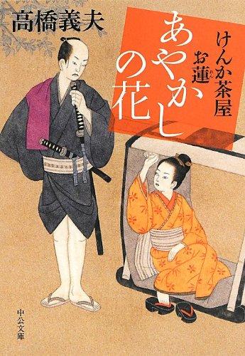 けんか茶屋お蓮 - あやかしの花 (中公文庫)