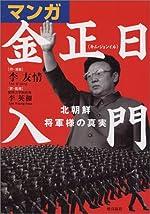 マンガ金正日入門-拉致国家北朝鮮の真実
