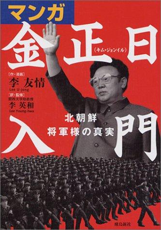 マンガ金正日入門 北朝鮮将軍様の真実