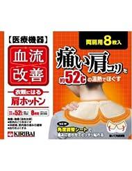 日亚:桐灰肩痛贴 8片装、婴儿止痒消炎去湿疹护臀软膏、玫瑰香水眼药水12ml