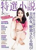 特選小説 2014年 05月号 [雑誌]