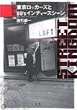 ストリート・キングダム―東京ロッカーズと80'sインディーズ・シーン(DVD付)