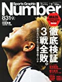 Sports Graphic Number (スポーツ・グラフィック ナンバー) 2013年 7/11号 [雑誌]