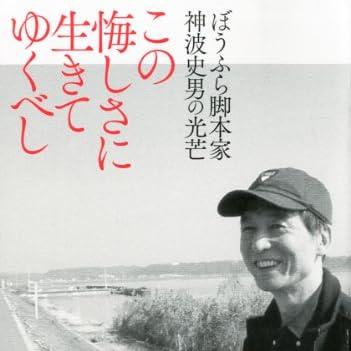 映画芸術増刊 この悔しさに生きてゆくべし 2012年 12月号 [雑誌]