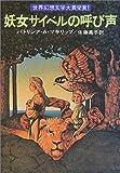 妖女サイベルの呼び声 (ハヤカワ文庫 FT 1)