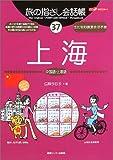旅の指さし会話帳〈37〉上海—ここ以外のどこかへ!
