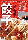 餃子超入門―この1冊で餃子のすべてが分かる! (Town Mook)