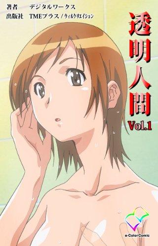 【フルカラー】透明人間 VOL.1【分冊版】 e-Color Comic
