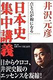 点と点が線になる日本史集中講義