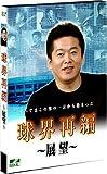 球界再編 展望 [DVD]