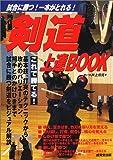 剣道上達BOOK―試合に勝つ!一本がとれる!