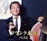 フランク永井 ベスト 有楽町で逢いましょう 君恋し おまえに 霧子のタンゴ CD2枚組 WCD-642