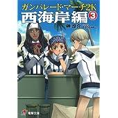 ガンパレード・マーチ 2K 西海岸編 (3) (電撃ゲーム文庫)
