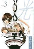 光 (3) (IDコミックス ZERO-SUMコミックス)