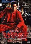 難波金融伝 ミナミの帝王(24)嘆きのニューハーフ [DVD]