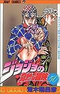 ジョジョの奇妙な冒険 50 (ジャンプ・コミックス)