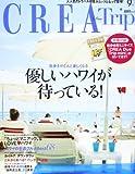 CREA Due Trip  ハワイ・パーフェクトガイド