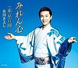 みれん心 C/W.東京音頭(CD)