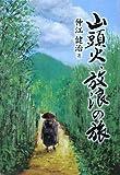 山頭火・放浪の旅
