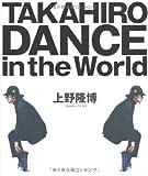 TAKAHIRO DANCE in the World