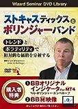 DVD ストキャスティックスとボリンジャーバンド (<DVD>)