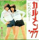 ピンク・レディー 8cmCD ヒットナンバーコレクション2 カルメン'77