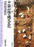 中国山地の縄文文化—帝釈峡遺跡群 (シリーズ「遺跡を学ぶ」)