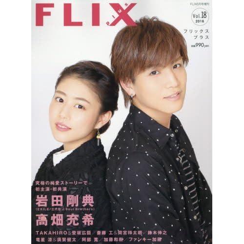 FLIX plus vol.18(フリックスプラス)FLIX2016年6月号増刊