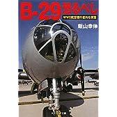 B‐29恐るべし―WW2航空機の意外な実態 (光人社NF文庫)