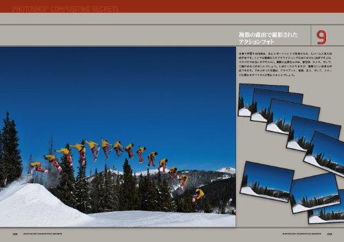 Photoshop 合成の秘訣 -選択ツールを極め 驚異のエフェクトで実現する合成- Photoshop Compositing Secrets 日本語版
