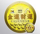 【お得!限定ボーナスセット!!】 金運財運カレンダー 2012年  壁掛け1部+卓上1部セット