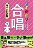 必ず役立つ 合唱の本 日本語作品編