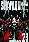 シャーマンキング 完全版 23 (23) (ジャンプコミックス)