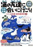 日本全国海の友達に会いに行こう! (なるほどkids わくわく!水族館・動物園探検 Part)
