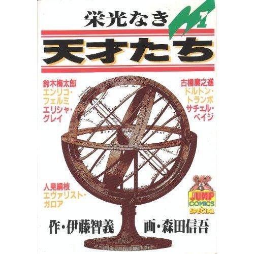 栄光なき天才たち 1 (ヤングジャンプコミックス)