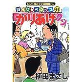 かりあげクン 44 (アクションコミックス)