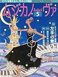 MUSICA NOVA (ムジカ ノーヴァ) 2012年 05月号 [雑誌]