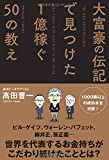 大富豪の伝記で見つけた 1億稼ぐ50の教え (Sanctuary books)