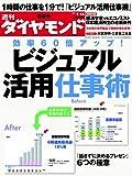 週刊 ダイヤモンド 2012年 1/14号 [雑誌]