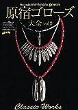 Amazon.co.jp原宿ゴローズ大全vol.2(ワールド・ムック999) (ワールド・ムック 999)