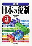図説 日本の税制〈平成28年度版〉