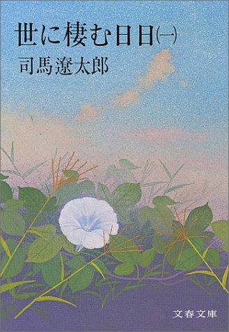 世に棲む日日 (1)