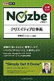 できるポケット[公式ガイド] Nozbe ノズビー クリエイティブ仕事術