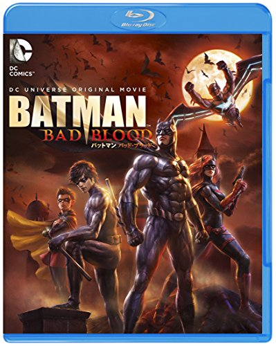 バットマン:バッド・ブラッド [Blu-ray]
