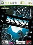 DEAD RISING (デッドライジング) 【CEROレーティング「Z」】