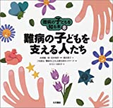 難病の子どもを知る本〈8〉難病の子どもを支える人たち