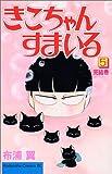 きこちゃんすまいる 5 (Be・Loveコミックス)